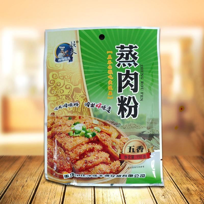 五谷杂粮五香蒸肉粉